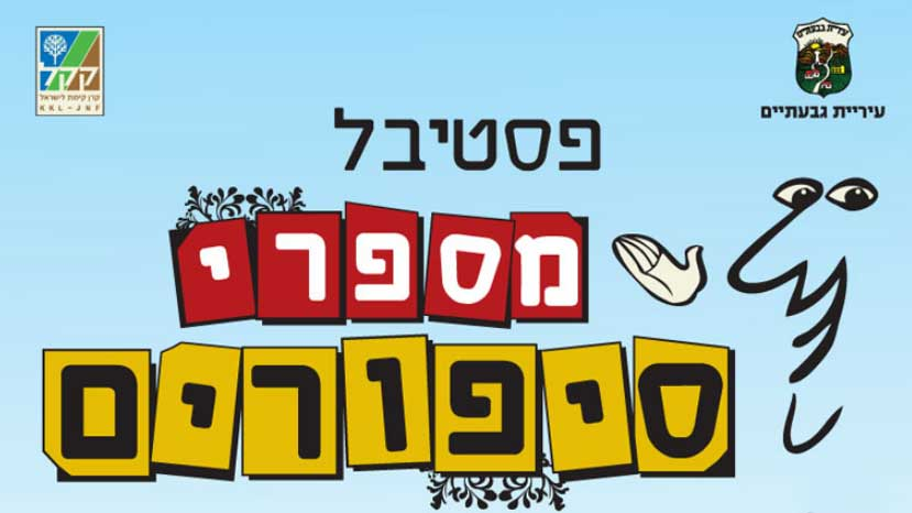 Israel Storytelling Festival